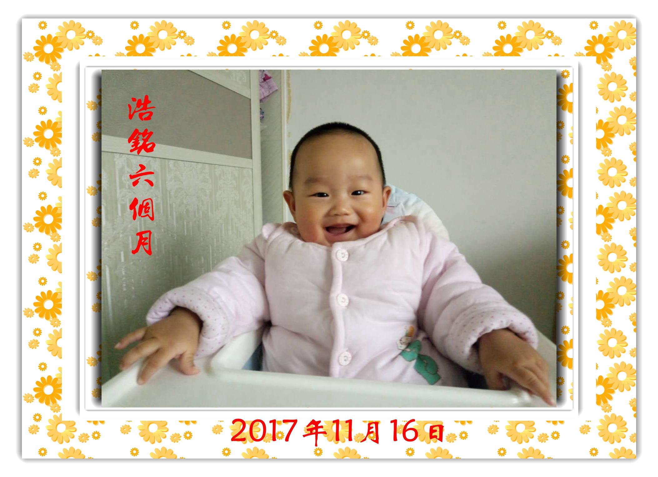 李浩铭6个月